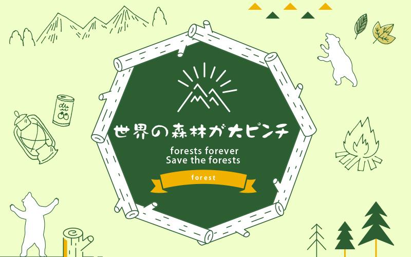 森林を守るSDGS