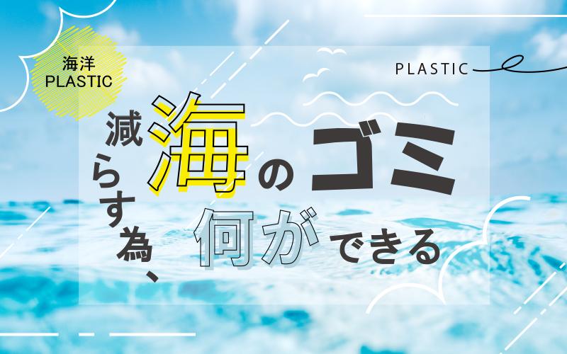 海のゴミ減らす為にできること