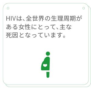 HIV は全世界の再生産年齢の女性にとって、主な死因となっています