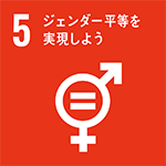 ジェンダー平等を実現しよう150150
