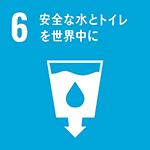 安全な水とトイレを世界中に150150