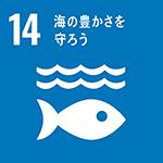海の豊かさを守ろう150150
