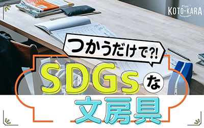SDGsな文房具アイテム