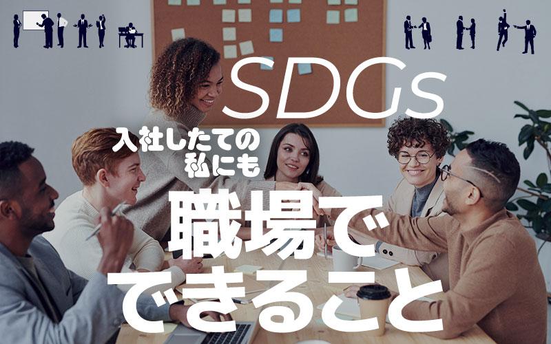 SDGs-職場で出来るコト