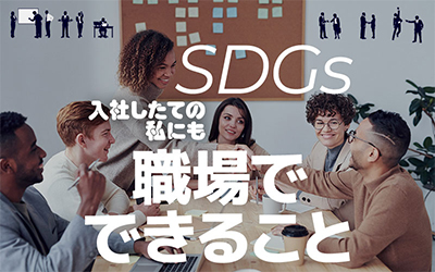 SDGs-職場で出来るコト400250