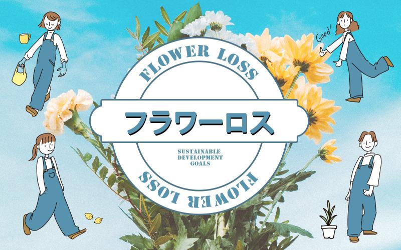 TOP画flowerLoss