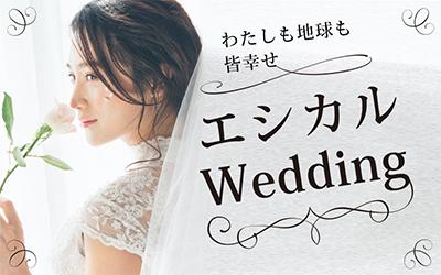 エシカルな結婚式