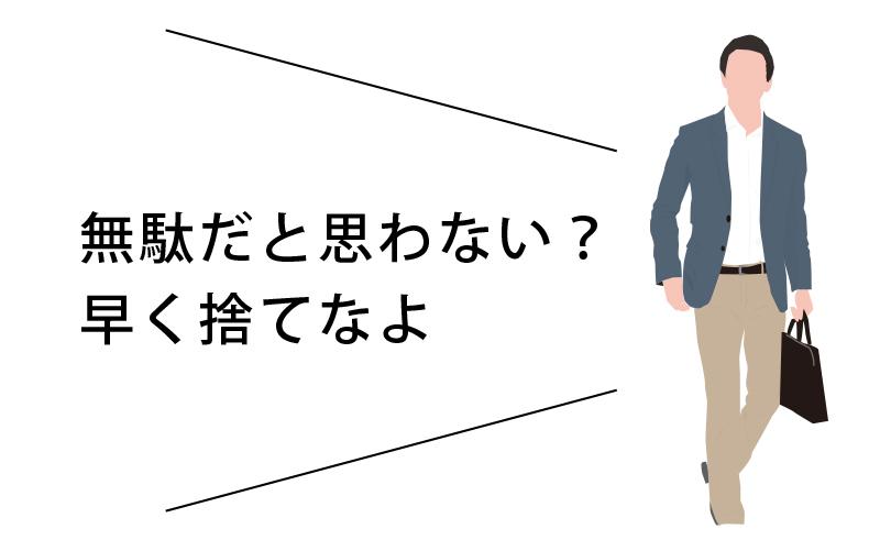男サステナブルマウンティング