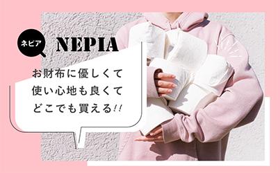 ネピアTOP.